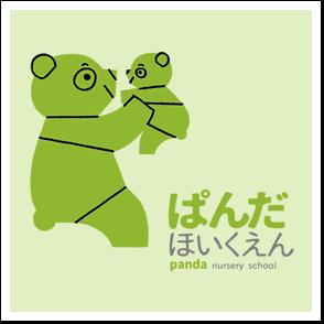 ぱんだ保育園